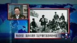 焦点对话:国庆65周年,习近平要打造怎样的中国?