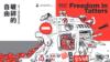 香港記者協會7月15日發布2021年度言論自由年報---破碎的自由。 (香港記者協會臉書)