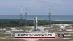 美即将发射新移动通信第3颗卫星