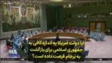 آیا دولت آمریکا به اندازه کافی به جمهوری اسلامی برای بازگشت به برجام فرصت داده است؟
