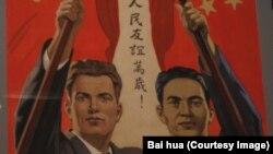 50年代的中苏友好宣传画
