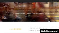 香港612人道支援基金宣布解散 (網頁截圖)