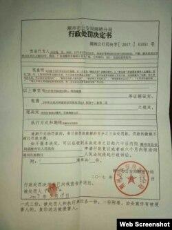 中国广东警方对网民发出的行政处罚决定书。(网络截图)