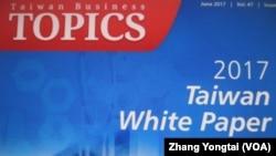 台北市美国商会公布2017台湾白皮书(美国之音张永泰拍摄)