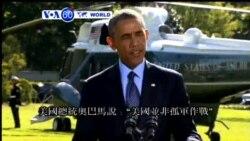 VOA國際60秒(粵語): 2014年09月23日