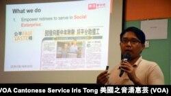 在香港科學園成立手機APP公司「樂活新中年」的80後楊銘賢 (美國之音湯惠芸攝影)
