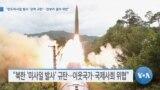 "[VOA 뉴스] ""탄도미사일 발사 '강력 규탄'…안보리 결의 위반"""