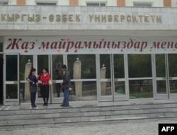 O'shdagi Qirg'iz-o'zbek Universiteti