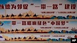 """北京一次活动中展示的""""一带一路""""政策宣传牌(2018年6月29日)"""