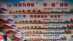 VOA连线(李逸华):USCC年度报告:美国会应设立基金抗衡中国一带一路