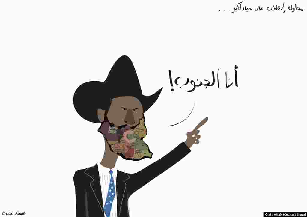 "South Sudanese President Salva Kiir says ""I am South Sudan"" in Arabic in this cartoon by Sudanese cartoonist Khalid Albaih."
