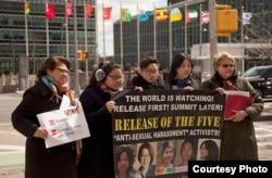 女权组织在联合国前抗议联合国与中国合办妇女峰会 (陆军提供)