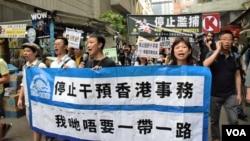 香港民間人權陣線、支聯會等多個民間組織及政黨,發起遊行抗議中國人大委員長張德江訪港。(美國之音湯惠芸)