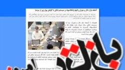تشدید محدودیت های ارزی در ایران
