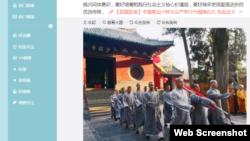 2018年8月27日,少林寺舉行升國旗儀式(少林寺官方網站微博截圖)
