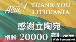 台灣外交部臉書表達對立陶宛向台灣捐贈新冠疫苗的感謝。(2021年6月22日)