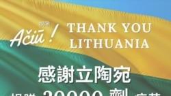 立陶宛贈兩萬劑新冠疫苗台灣朝野同表感謝