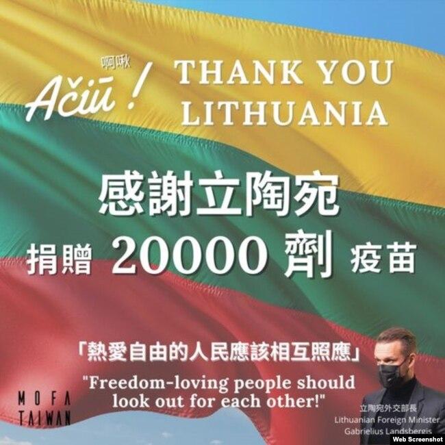 台湾外交部脸书表达对立陶宛向台湾捐赠新冠疫苗的感谢。(2021年6月22日)