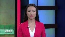 VOA连线(魏之):美国应对中国崛起应将挑战转为机遇
