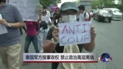 VOA连线:泰国军方接掌政权,禁止政治高层离境