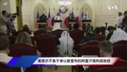 美表示不急于承认新宣布的阿富汗塔利班政府