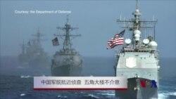 中国军舰抵近侦察 五角大楼不介意
