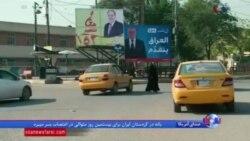 نگرانی از نقش جمهوری اسلامی ایران در نخستین انتخابات عراق پس از شکست داعش
