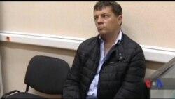 Комітет захисту журналістів закликає Росію звільнити українського журналіста Романа Сущенка або оприлюднити докази його вини. Відео