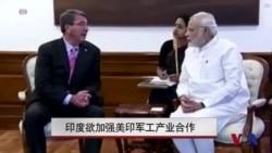 印度欲加强美印军工产业合作