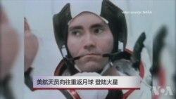 美航天员向往重返月球、登陆火星
