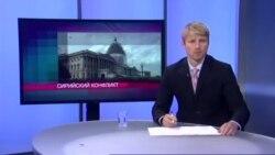 Реакция США на действия России в Сирии