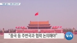 """[VOA 뉴스] """"동맹 결속…대북 전략 논의"""""""