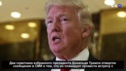 Новости США за 60 секунд - 15 января 2017 года
