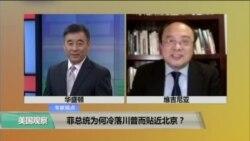 时事看台: 菲总统为何冷落川普而贴近北京?