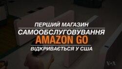 Перший супермаркет без кас та черг Amazon Go відкрився у США. Відео
