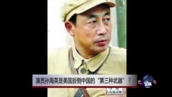 """时事大家谈:演员孙海英是美国扳倒中国的""""第三种武器""""?"""