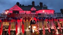 美国在台协会主席莫健2021年10月6日在华盛顿双橡园台湾双十庆祝仪式上讲话 (美国之音锺辰芳拍摄)