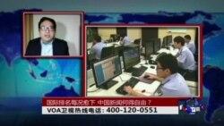 时事大家谈:国际排名每况愈下,中国新闻何得自由?