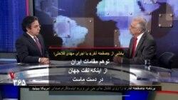 بخشی از «صفحه آخر» با اجرای «مهدی فلاحتی»؛ توهم مقامات ایران از اینکه نفت جهان در دست ماست
