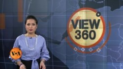 View 360 – جمعرات 13 ستمبرکا پروگرام