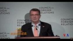 美國國防部長卡特對中國在南中國海動作表關注