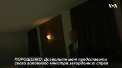 Держсекретар США Тіллерсон зустрівся із Президентом України Порошенком сьогодні у Давосі. Відео
