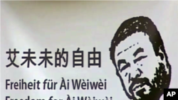 国际示威者要求释放艾未未