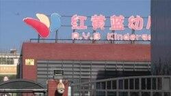 北京红黄蓝幼儿园涉嫌虐童 家长要求回应