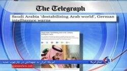 """هشدار دستگاه اطلاعاتی آلمان درباره نقش """"بی ثبات کننده"""" عربستان"""