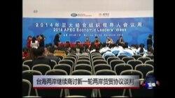 VOA连线:台海两岸继续商讨新一轮两岸货贸协议谈判