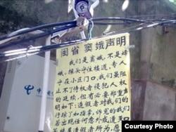 声明书悬挂在当局监控吴昌龙及其家人的摄像头上(吴华英提供)