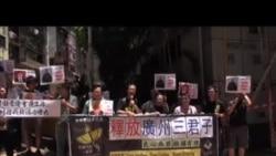唐荊陵等案受審香港人向中聯辦抗議