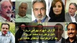 گزارش شهرام بهرامی درباره دلیل برخورد با محمد نوریزاد بعد از درخواست استعفای خامنه ای