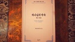 [뉴스풍경 오디오] 탈북 어학자, 영어- 평양말 성경 출간